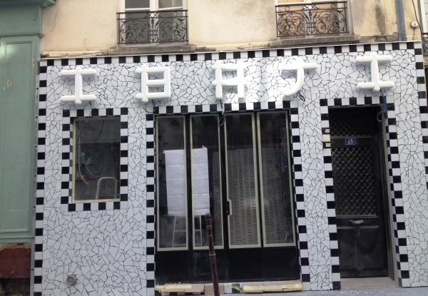 MyFrenchlife™ - La Jeune Rue - Paris Beijing art gallery -  paris - gentrification